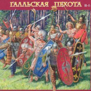 ZVEZDA 8012 Gallic Infantry